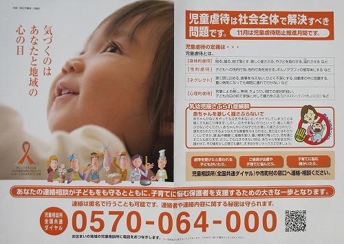 児童虐待防止推進月間.jpg