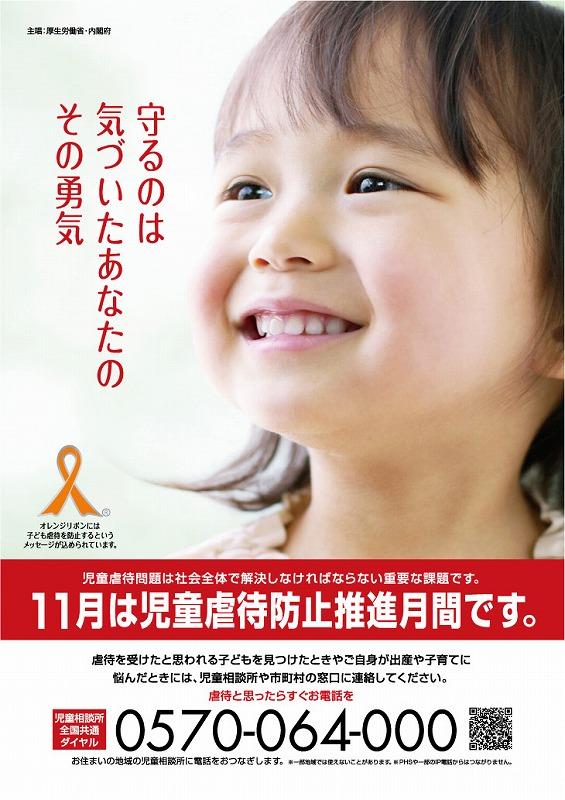 11月は児童虐待防止推進月間です。.jpg