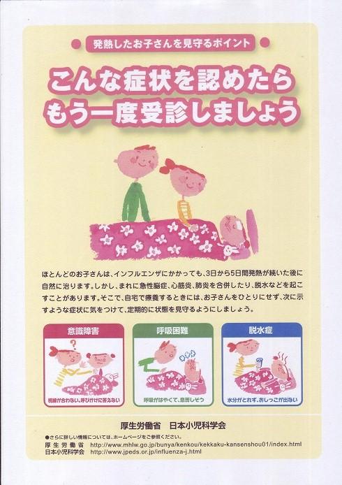 poster-infu-hatu.jpg